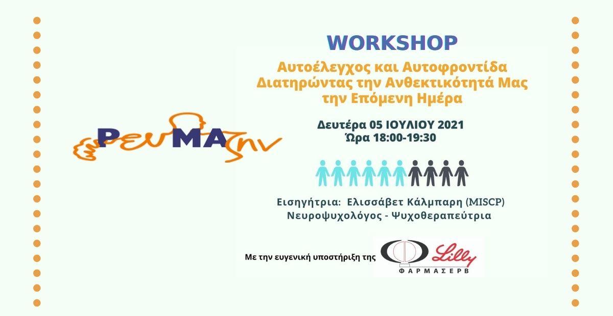 ΡευΜΑζήν | Workshop 5 Ιουλίου | Αυτοέλεγχος και Αυτοφροντίδα-Διατηρώντας την ανθεκτικότητά μας την επόμενη ημέρα