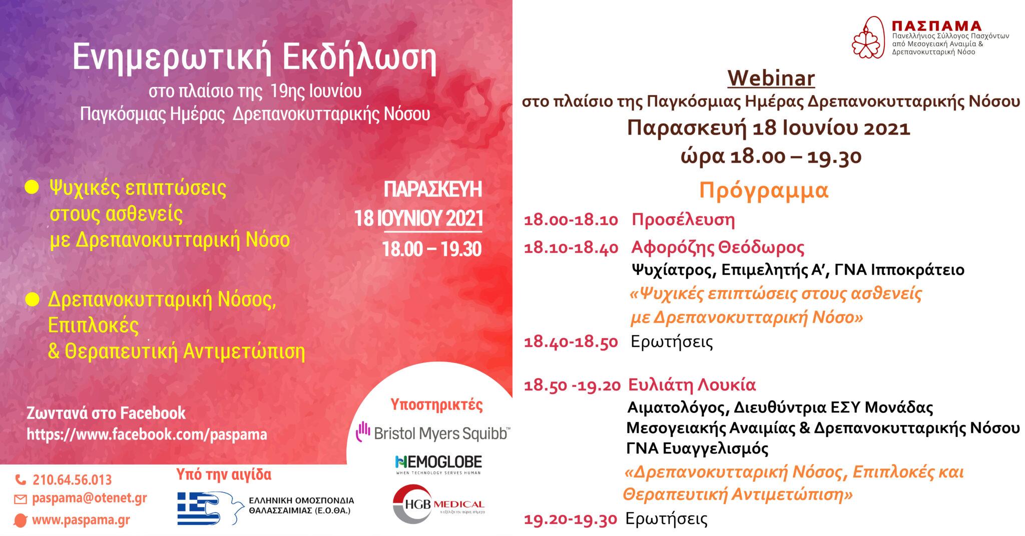 ΠΑΣΠΑΜΑ: Ενημερωτική Εκδήλωση για τη Δρεπανοκυτταρική Νόσο | 18.06.2021