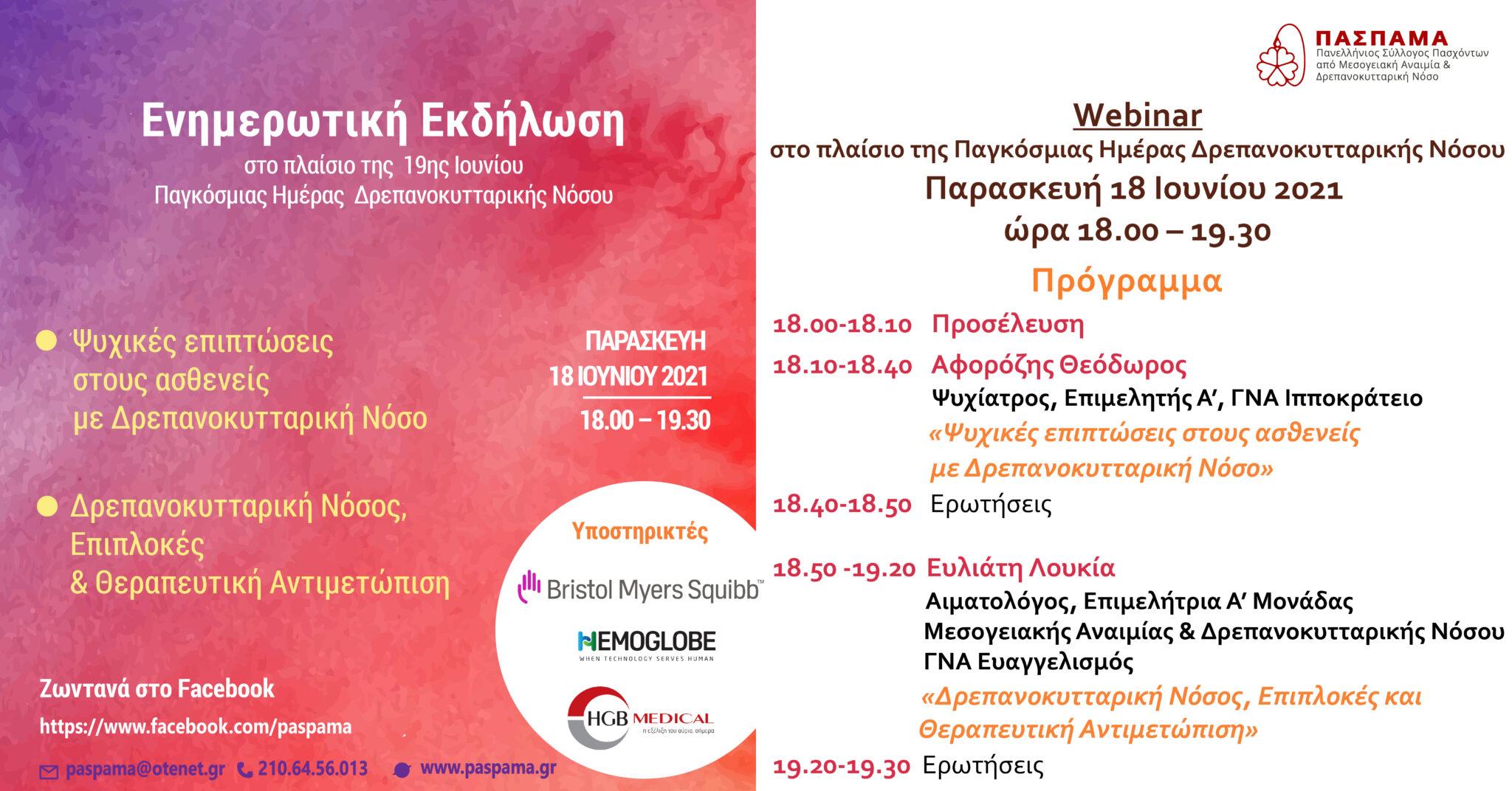 ΠΑΣΠΑΜΑ | Ενημερωτική εκδήλωση στο πλαίσιο της 19ης Παγκόσμιας Ημέρας Δρεπανοκυτταρικής Νόσου