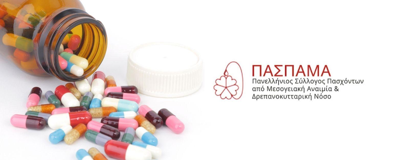 ΠΑΣΠΑΜΑ: «Κουρεύουν» θεραπείες σε ασθενείς με μεσογειακή αναιμία για λόγους κόστους