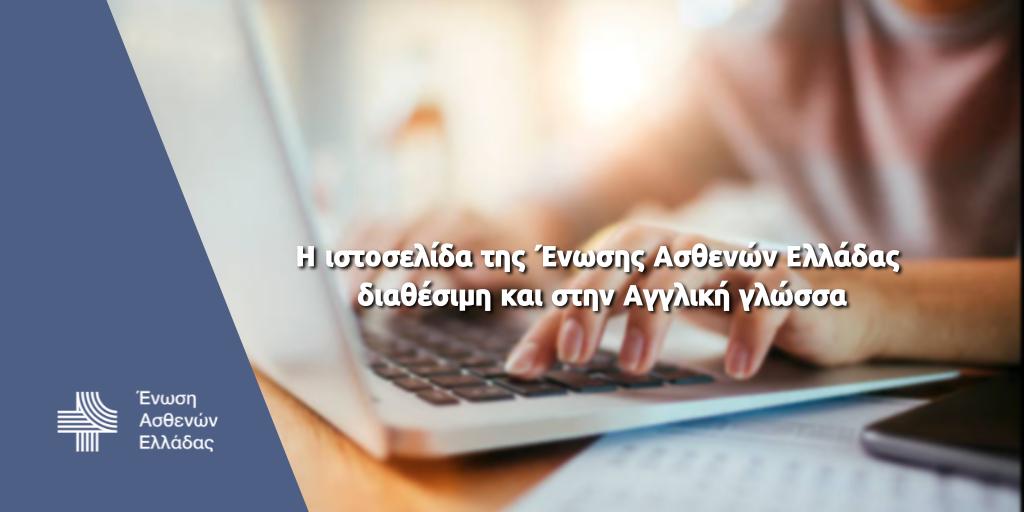 Η ιστοσελίδα της Ένωσης Ασθενών Ελλάδας διαθέσιμη και στην αγγλική γλώσσα