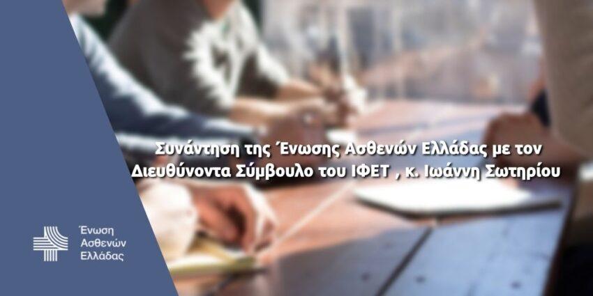 Συνάντηση Ένωσης Ασθενών Ελλάδας με τον Διευθύνοντα Σύμβουλο ΙΦΕΤ