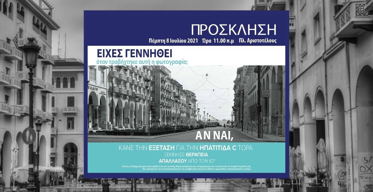 Ενημερωτική δράση για την Ηπατίτιδα C στη Θεσσαλονίκη | 8 Ιουλίου στις 11:00