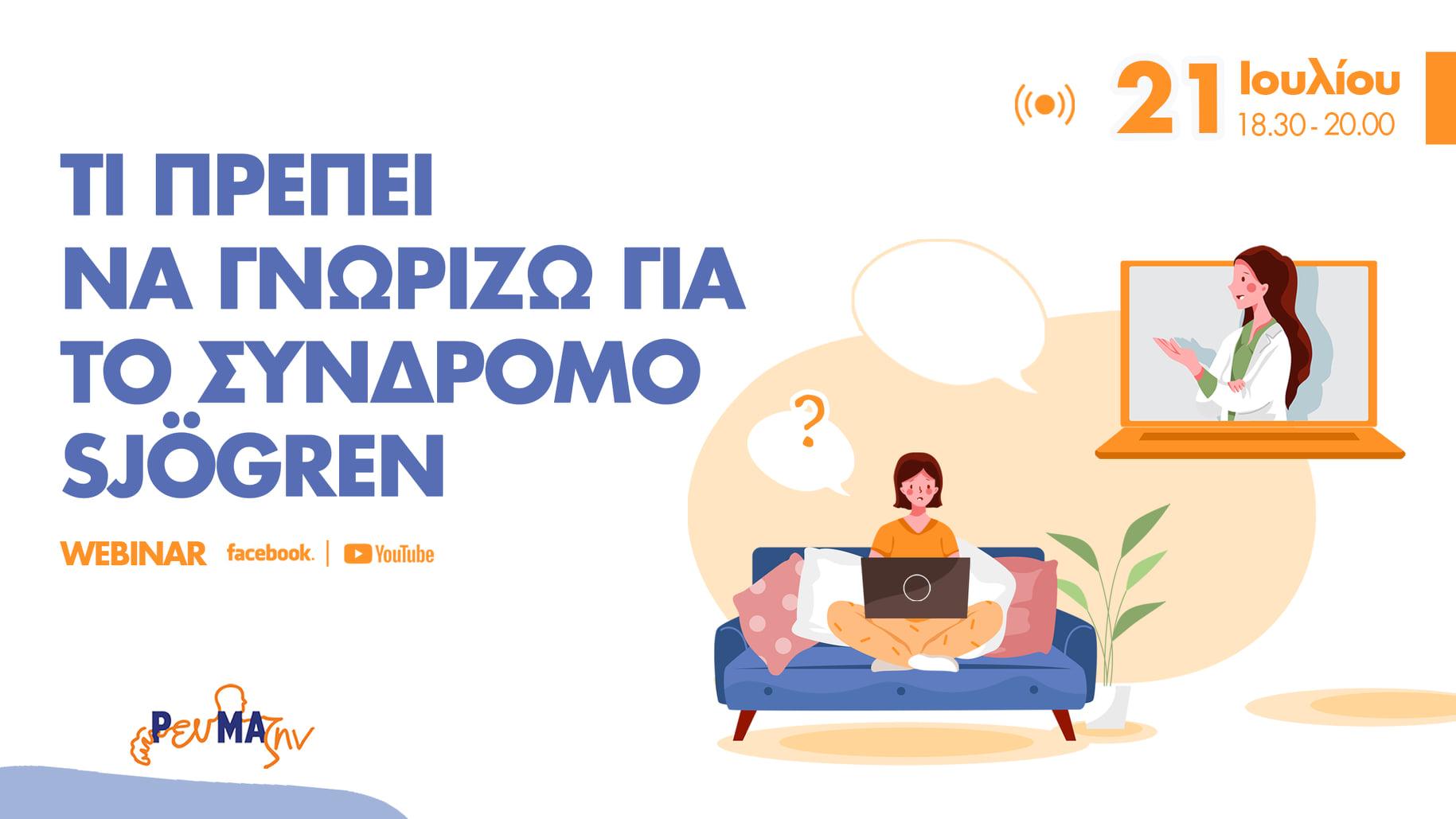 Webinar Τετάρτη 21/07/2021 ΣΤΙΣ 18:30: «Τι πρέπει να γνωρίζω για το σύνδρομο Sjögren»