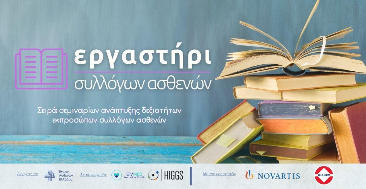 Με απόλυτη επιτυχία η Ένωση Ασθενών Ελλάδας ολοκλήρωσε το θερινό εκπαιδευτικό κύκλο ανάπτυξης δεξιοτήτων για συλλόγους ασθενών