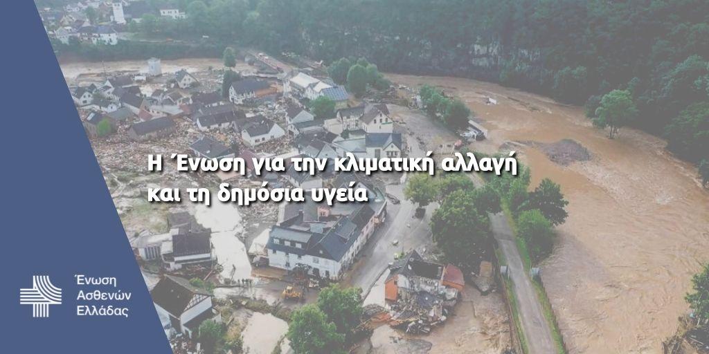 Η Ένωση Ασθενών Ελλάδας για την επίδραση της κλιματικής αλλαγής στη δημόσια υγεία με αφορμή τις πρόσφατες πλημμύρες στη Γερμάνια