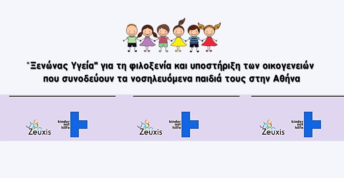 Φιλοξενία και υποστήριξη στις οικογένειες που συνοδεύουν τα νοσηλευόμενα παιδιά τους  στην Αθήνα