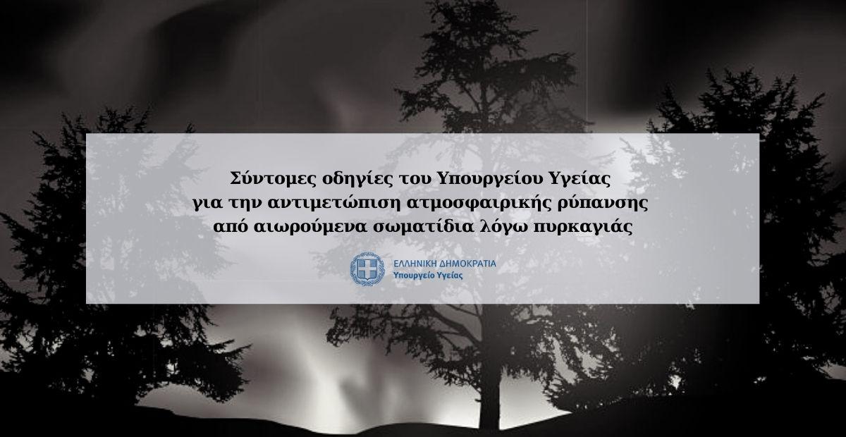 Σύντομες οδηγίες του Υπουργείου Υγείας για την αντιμετώπιση ατμοσφαιρικής ρύπανσης από αιωρούμενα σωματίδια λόγω πυρκαγιάς