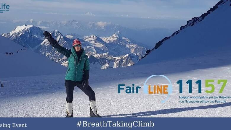 Η FairLife ανεβαίνει στην υψηλότερη κορυφή της Ευρώπης (Elbrus 5.642 μ.) για την ολοκλήρωση της Γραμμής Υποστήριξης 111 57 για τον Καρκίνο του Πνεύμονα