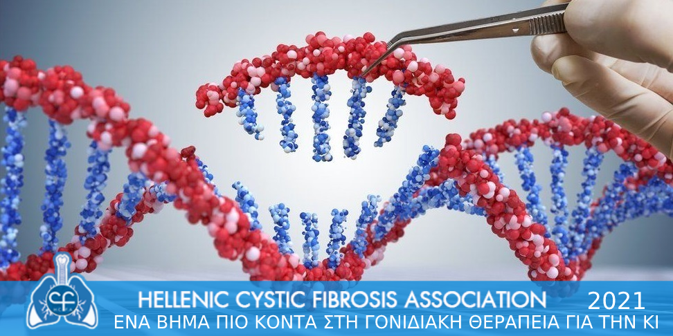 Ένα βήμα πιο κοντά στη γονιδιακή θεραπεία για την Κυστική Ίνωση