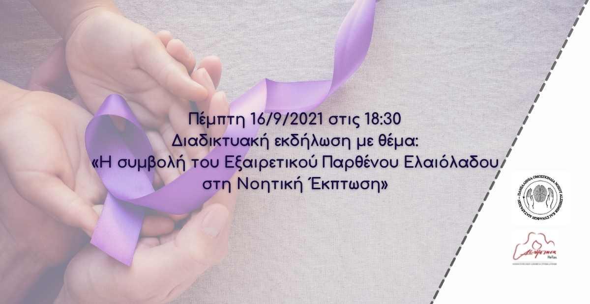 Εορτασμός Παγκόσμιου Μήνα Νόσου Alzheimer 2021