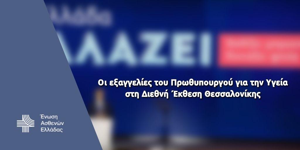 Οι εξαγγελίες του Πρωθυπουργού για την Υγεία στη Διεθνή Έκθεση Θεσσαλονίκης