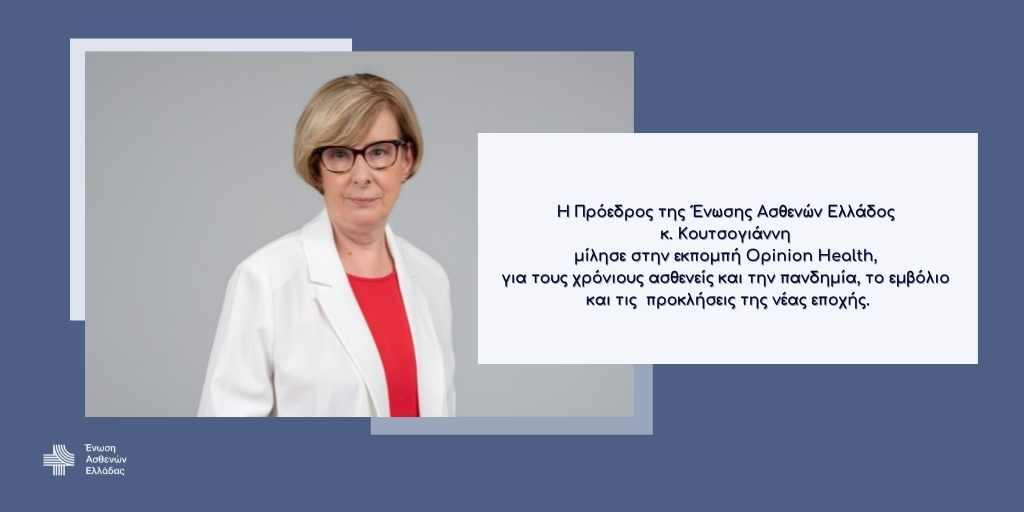 Κατερίνα Κουτσογιάννη στο healthweb : Οι ασθενείς δεν είναι ακόμη ισότιμοι συνομιλητές με την πολιτεία