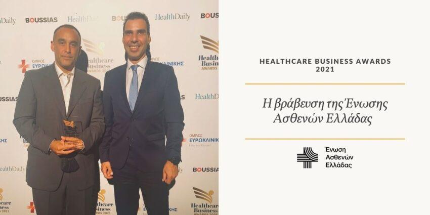 Η βράβευση της Ένωσης Ασθενών Ελλάδας στα Healthcare Business Awards 2021