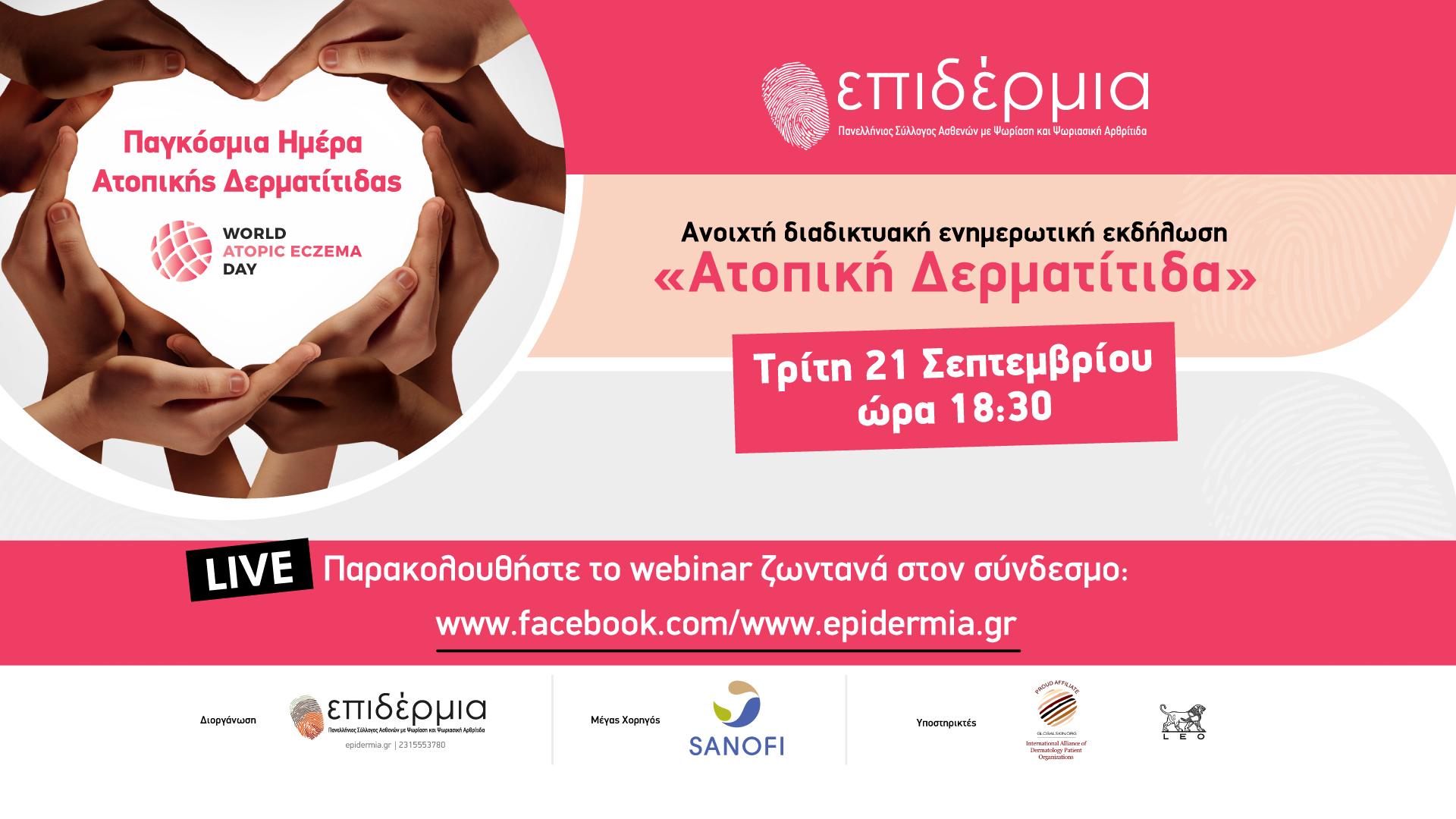 Παγκόσμια Ημέρα Ατοπικής Δερματίτιδας – Διαδικτυακή Εκδήλωση 21/9/2021