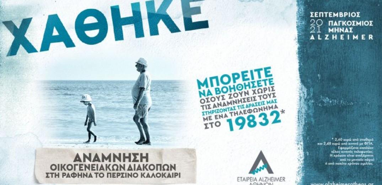 Σεπτέμβριος παγκόσμιος μήνας αλτσχάιμερ, της Δρ. Παρασκευής Σακκά, προέδρου της Εταιρείας Alzheimer Αθηνών