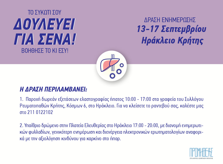 """13-17 Σεπτεμβρίου """"Δουλεύει για Σένα!"""" στο Ηράκλειο Κρήτης !"""