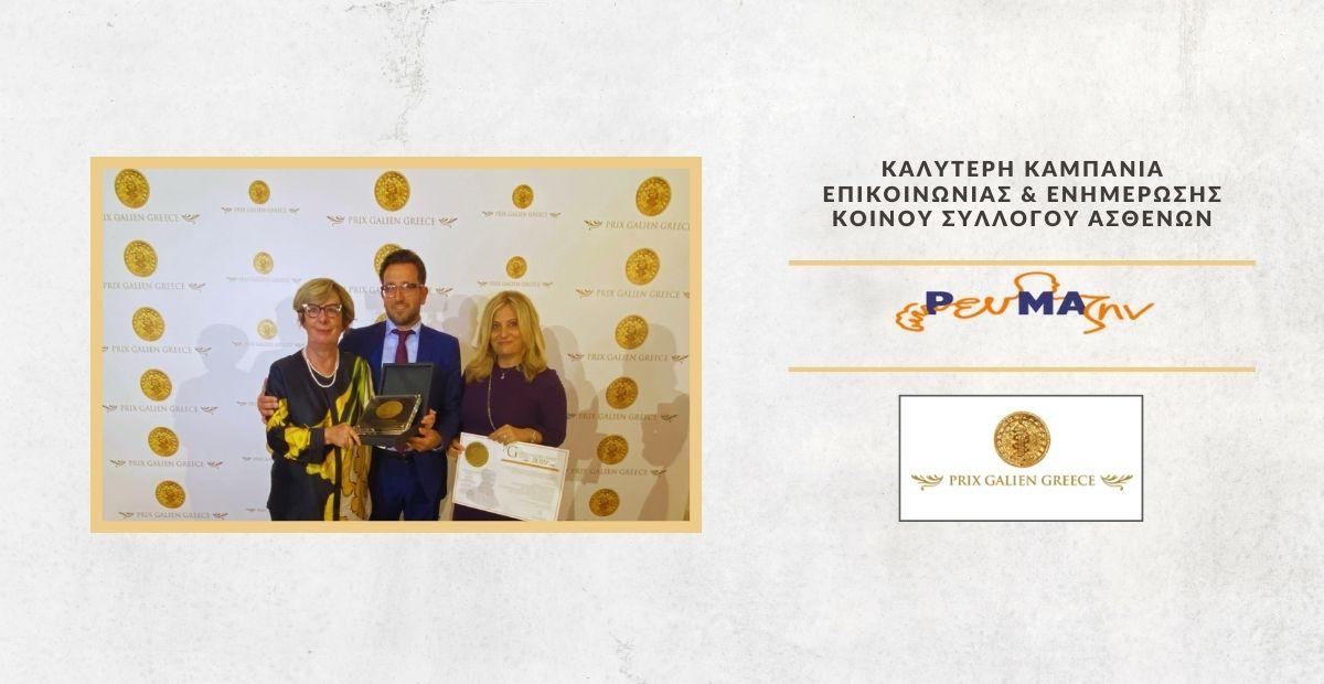 Η Πανελλήνια Ομοσπονδία ΡευΜΑζήν βραβεύτηκε για την Καλύτερη Καμπάνια Επικοινωνίας & Ενημέρωσης Κοινού Συλλόγου Ασθενών