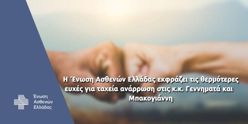 Η Ένωση Ασθενών Ελλάδας εύχεται ταχεία ανάρρωση στις κ.κ. Γεννηματά και Μπακογιάννη