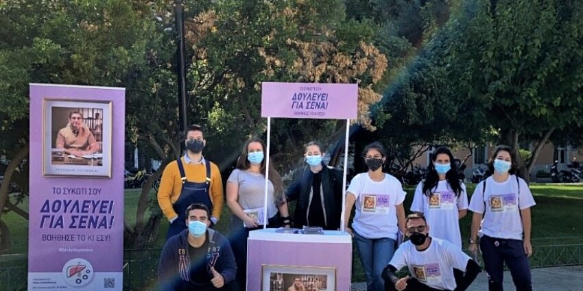Δουλεύει για Σένα!: Ολοκλήρωση δρώμενου Αθήνας