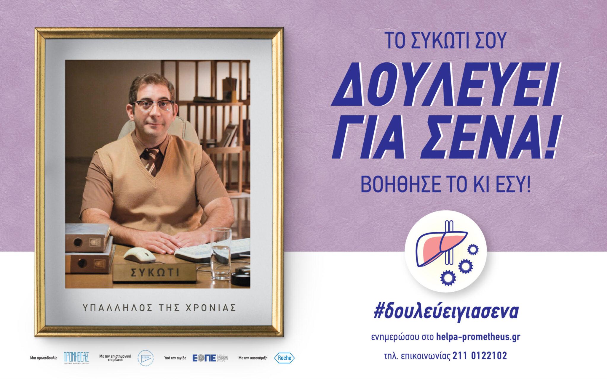 Δουλεύει για Σένα!: Η Ενημερωτική Καμπάνια του Συλλόγου Ασθενών Ήπατος Ελλάδος «Προμηθέας» για τον Καρκίνο του Ήπατος συνεχίζεται και τη φετινή χρονιά