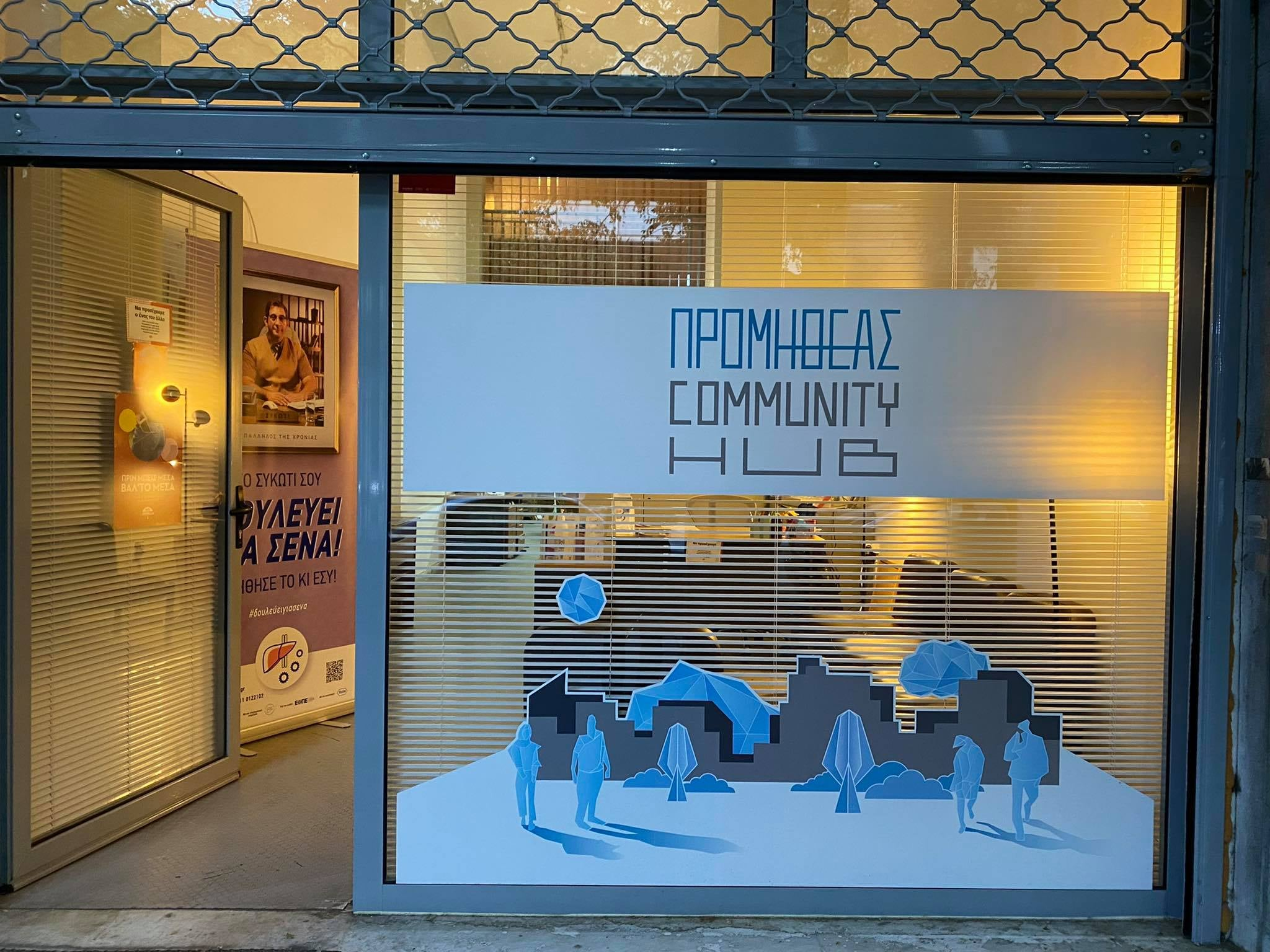 ΠΡΟΜΗΘΕΑΣ Community Hub: Το νέο σημείο αναφοράς των ωφελούμενων στο κέντρο της Αθήνας