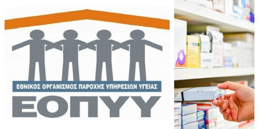 ΕΟΠΠΥ: Κλειστές οι υπηρεσίες σήμερα- Με προσωπικό ασφαλείας τρία φαρμακεία