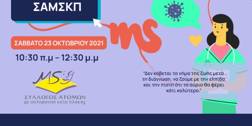 Διαχείριση Πολλαπλής Σκλήρυνσης & Ασθενών στη διάρκεια της πανδημίας   Σάββατο 23 Oκτωβρίου 2021