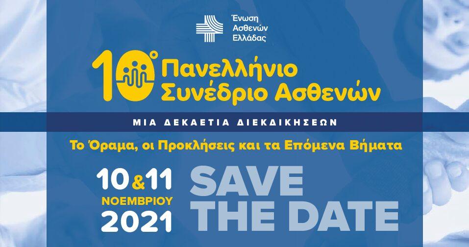 SAVE THE DATE – Το 10ο Πανελλήνιο Συνέδριο Ασθενών στις 10 και 11 Νοεμβρίου