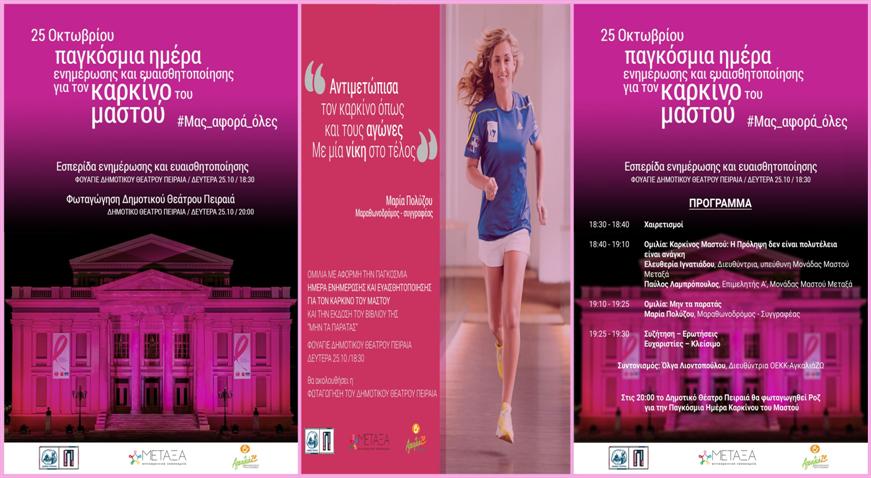 Δράσεις Ενημέρωσης και Ευαισθητοποίησης για τον καρκίνο του μαστού | Το Δημοτικό Θέατρο Πειραιά θα φωταγωγηθεί Ροζ τη Δευτέρα 25 Οκτωβρίου στις 20:00